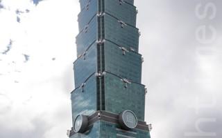 蝉联地王 台北101每坪逾563万