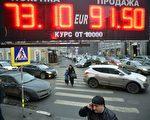 在俄國政府強力介入下,盧布兌美元匯價近5日強勁反彈17%。圖為莫斯科外匯中心,看板顯示盧布兌歐元匯率。(YURI KADOBNOV/AFP/Getty Images)