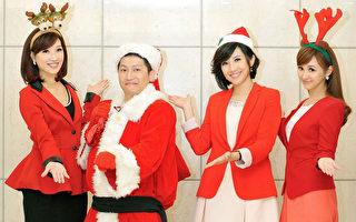 台視主播巧扮耶誕老人 歡慶迎接新氣象