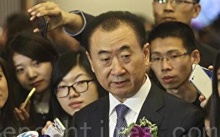 【新聞看點】王健林遭滑鐵盧?萬達聲明追責
