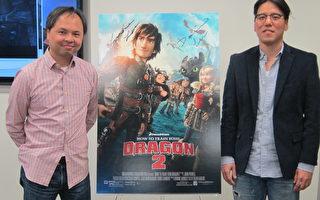 《驯龙高手2》华人动画特效总监谈挑战