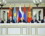 2014年12月23日,(左起)亞美尼亞總統薩爾基相,白俄羅斯總統盧卡申科,俄羅斯總統普京,哈薩克斯坦總統納扎爾巴耶夫和吉爾吉斯斯坦總統阿爾馬茲別克·阿坦巴耶夫參加了在克里姆林舉辦的歐亞經濟委員會會議後的聯合新聞發布會。(MAXIM SHIPENKOV/AFP/ Getty Images)