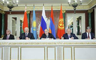 俄和前苏联国家成立经济区 成员国分裂