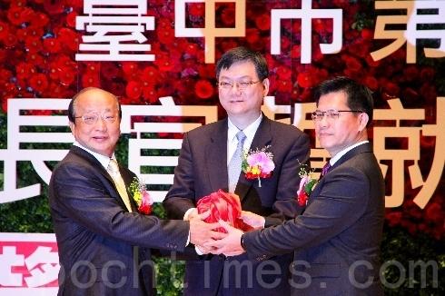 台中市新任市长林佳龙25日从卸任市长胡志强手中接下印信。(黄玉燕/大纪元)