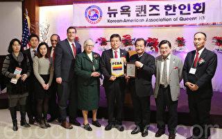 皇后區韓裔協會辦新年遊行籌款餐會