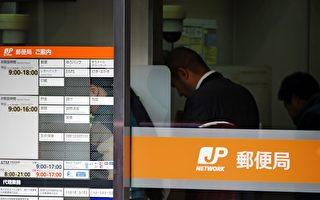 日本郵政將宣布IPO 規模料空前