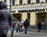 為了挽救「盧布危機」,俄羅斯央行耗費大量黃金外匯儲備,令其元氣大傷。(AFP PHOTO / ALEXANDER NEMENOV)