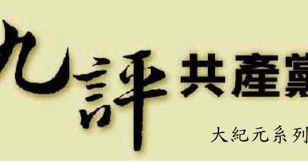 謝思恩: 一部劃時代的巨著——《九評共產黨》