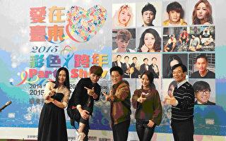 台东歌手黄美珍 家乡跨年唱压轴