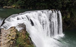 平溪十分瀑布开放 免费入园观赏