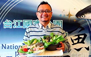台江養殖業新招 魚吃藥草喝優格︱草本蝦龍膽石斑