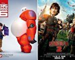 權威電影資料庫網站IMDb的年度兒童電影榜單,《超能陸戰隊》和《訓龍高手2》名列前茅。(迪士尼、夢工廠官方海報/大紀元合成)