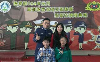 台湾教育部绩优军训教官表扬