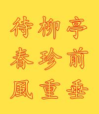 文字版的「九九消寒圖」,「亭前垂柳珍重待春風」。(公有領域)