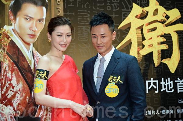 周丽淇、林峯去年出席《大汉贤后卫子夫》宣传活动。(宋祥龙/大纪元)