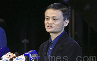 马云被曝退出阿里旗下5家公司 阿里急辟谣