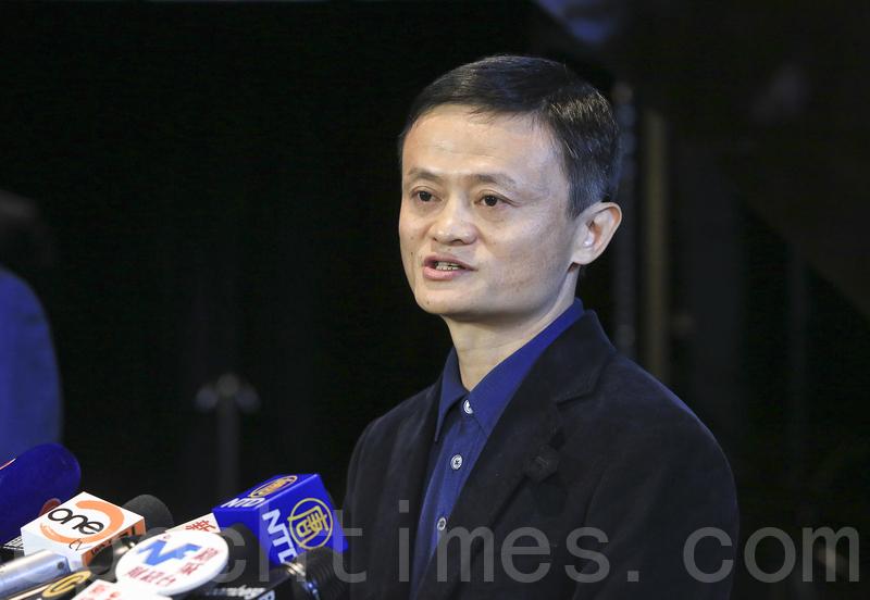 馬雲被曝退出阿里旗下5家公司 阿里急闢謠