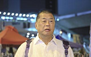 传国安法可判囚终身 黎智英:中共脆弱恐惧