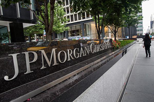 法律費用高 摩根大通四季度盈利跌6.6%