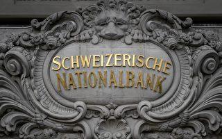 瑞士央行棄守歐元匯兌下限 引發市場海嘯