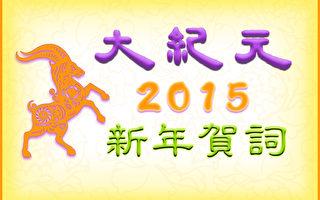 大紀元2015年新年賀詞