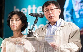 台十大新聞-4 九合一選舉 藍綠版圖翻轉