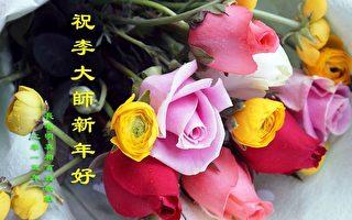 大陸明真相民眾恭祝李洪志大師新年快樂