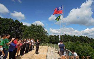 巴西圣保罗侨界举办元旦升旗