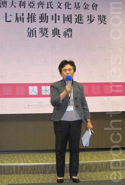 """第七届""""推动中国进步奖""""颁奖典礼日前于台大集思会议中心举行,旅居澳洲的齐氏文化基金会会长齐家贞女士于典礼上颁奖并致词。她特颁给""""台湾关怀中国人权联盟"""",以感谢联盟与台湾人民对中国人权工作的关注与奉献。(钟元/大纪元)"""