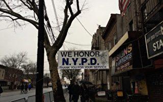组图:纽约警察刘文健葬礼 政要抵达现场