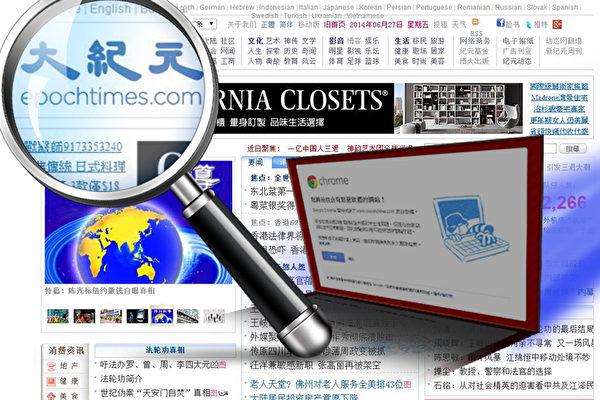 中共恐慌 新年大力度封自由门及大纪元等媒体