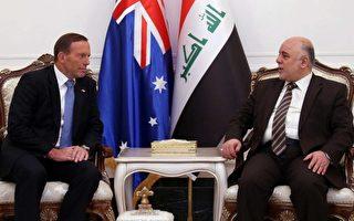 澳總理突抵伊拉克訪問 承諾500萬澳元援助