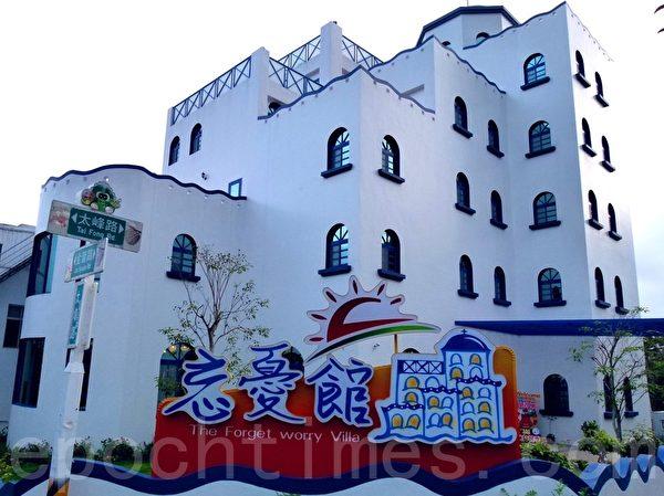 忘忧馆的蓝白风格建筑,助游客以放松地心情享受无忧之旅。(龙芳/大纪元)
