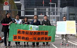 香港民團稱特首 房屋政策一事無成