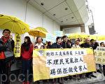 20多名參與雨傘運動被捕的市民到中區警署「踢保」,數十市民到場撐黃傘聲援。(蔡雯文/大紀元)