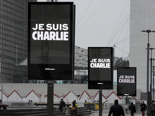 """1月8日,法国巴黎都会区首要的中心商务区,路上的电子广告牌呈现出法语的""""我是查理""""字样。(ERIC PIERMONT/AFP)"""