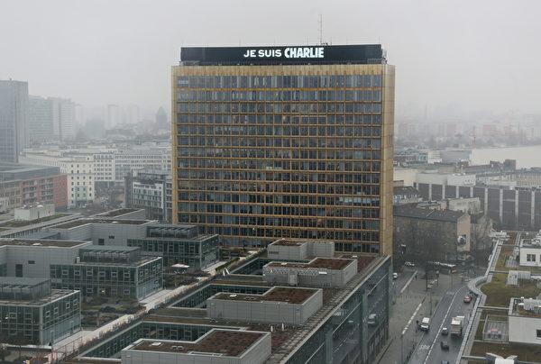 """除了本国的法新社之外,总部位于德国柏林的阿克塞尔·施普林格出版集团于1月8日在其总部大楼上打出了法语的""""我是查理""""字样,谴责恐怖行径,支持言论自由。(STEPHANIE PILICK/AFP)"""