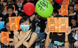 香港議員指北京違基本法 插手港教育