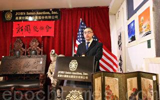 中国古董字画纽约法拉盛拍卖