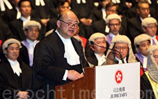 香港首席大法官:司法不受政治影响