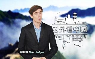【工商報導】新唐人《老外看中國》一位有中國緣老外的獨特視角