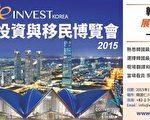 """1月31日至2月1日,在仁川松岛国际会展中心举办""""E-INVEST Korea""""房地产与投资移民博览会,将成为各国房地产商和投资及移民专家共寻商机的好机会。(大纪元制图)"""