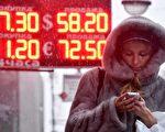 盧布崩潰式的貶值加劇了俄羅斯的通脹。圖為2014年12月12日,在莫斯科外匯匯率兌換俄羅斯盧布的價格電子看板。(KIRILL KUDRYAVTSEV/AFP/Getty Images)