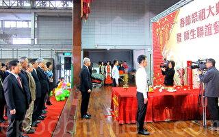 组图:台大侨陆外师生遵古礼祭祖团圆过年