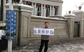 建三江非法庭審法輪功學員 律師大規模提控告