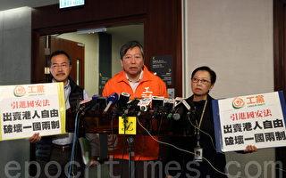 工黨主席李卓人(中)擔心引入《國安法》等同剝奪港人自由,又擔憂香港社運人士或因此被打壓,同時也會影響香港資本主義制度。(蔡雯文/大紀元)