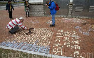 香港藝術家粉筆繪畫 聲援14歲粉筆女