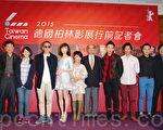 2015年柏林影展行前记者会于2015年1月21日在台北举行。图为参展剧组与贵宾合影。(黄宗茂/大纪元)