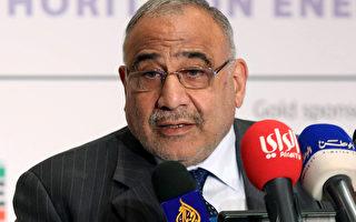 伊拉克石油部长:油价已触底