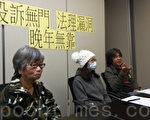 老婦被騙 大陸投訴無門 港議員相助
